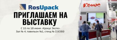 Выставка RosUpack2021